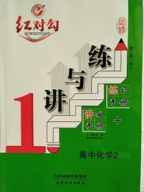 全新正版红对勾讲与练练习手册+讲义手册高中化学2必修第二册RJ天津人民出版社