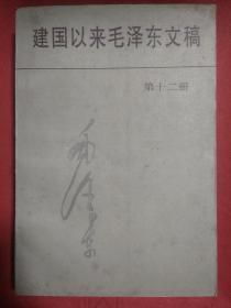 建国以来毛泽东文稿  第十二册      12
