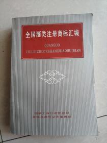 全国酒类注册商标汇编