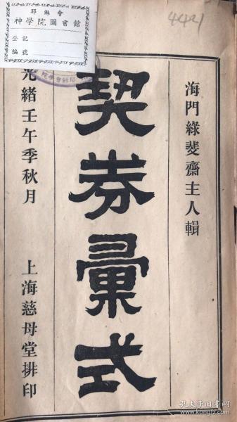 清光绪8年上海慈母堂排印本《契券汇式》1册全,海门绿斐斋主人辑。 希见契约文献1990