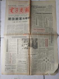 电子商报91年4月2日