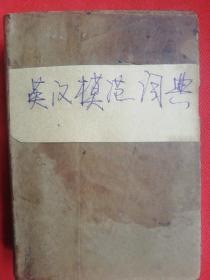 中文注音 模范汉英字典