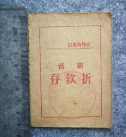 活期存款折(1970年)