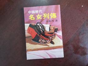 余振邦 中国历代名女列传 再版