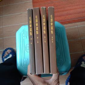 毛泽东选集1至四卷
