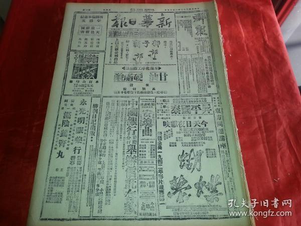 民国32年1月15日《新华日报》豫皖边续克三城;