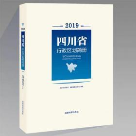 2020新版 四川省行政区划简册