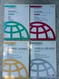 菲迪克(FIDIC)文献译丛(中英文对照本全4册) 施工合同条件+简明合同模式+生产设备和设计施工合同条件+设计采购施工(EPC)