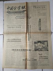 中国企业报92年1月27