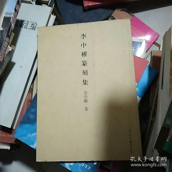 李中權篆刻集-技艺长流千古传