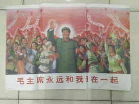 2开宣传画(毛主席永远和我们在一起)上海