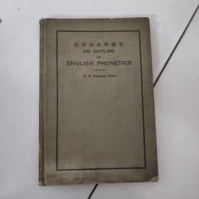 an outline of english phonetics英语语音学纲要【民国11年版,13年印】