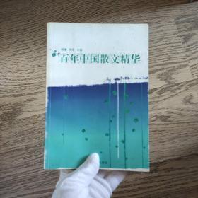 百年中国散文精华