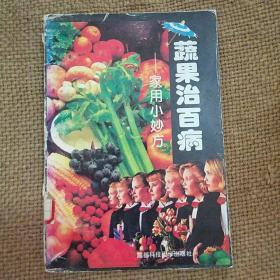 蔬果治百病 家用小妙方