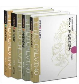 正版图书 译林出版社 卡尔维诺经典四部曲 树上的男爵+分成两半的子爵+不存在的骑士+看不见的城市 我们的祖先三部曲意大利童话