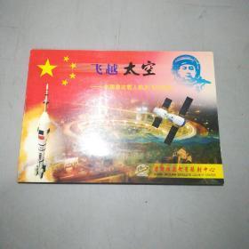 飞越太空——中国首次载人航天飞行纪念