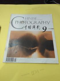 中国摄影    1996年第9期