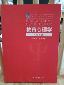 教育心理学陈琦刘儒德