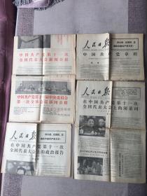 1977年8月21、22、23、24、25日中国共产党第十一次代表大会开、闭幕,公告、党章、政治报告,五天五份报全