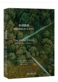 正版图书 商务印书馆 全球森林:树能拯救我们的40种方式 [爱尔兰]黛安娜·贝雷斯福德-克勒格尔 著
