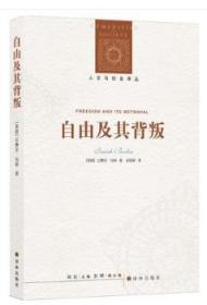 自由及其背叛 译林人文与社会译丛 [英] 以赛亚伯林 著 正版书