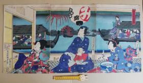 原作 浮世绘 木版画 源氏姿凉之图 二代歌川国贞 大判 三枚续 1865