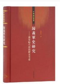 正版图书上海古籍 归义军史研究:唐宋时代敦煌历史考索 荣新江 著 中华学术丛书