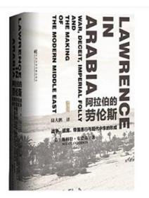 正版 社科文献历史军事书籍 甲骨文丛书《阿拉伯的劳伦斯:战争、谎言、帝国愚行与现代中东的形成》斯科特·安德森 著陆大鹏 译