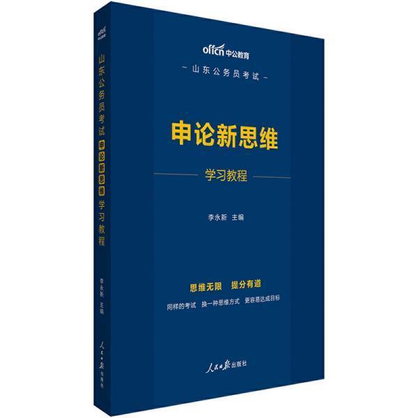 中公教育2020山东公务员考试:申论新思维学习教程