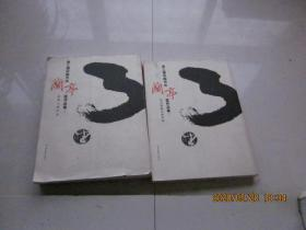 第三届中国书法兰亭奖作品集上、下全册