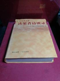 广东改革开放决策者访谈录