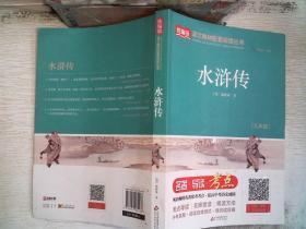 水浒传(九年级)/统编版   无笔记
