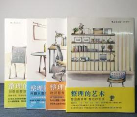 正版 后浪图书 整理的艺术1+2+3+4升职从整理开始 小山龙介著全4册 家庭工作整理收纳断舍离 图书籍