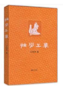 正版图书 海豚出版社 性学五章 江晓原 著 一部从诗经讲起的中国性学史