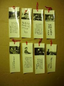 文革 :毛主席语录照片书签  8张合售