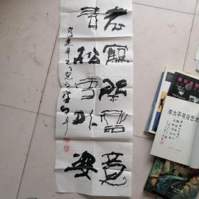当代著名书法家李太平书法一幅(保真) 附一本李太平书法艺术 李太平 签赠本