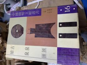 中国钱币文献丛书16 古泉汇  续泉汇  上中下