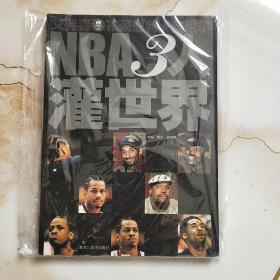 灌篮杂志2001年增刊NBA3人灌世界(艾弗森、奥尼尔、科比专辑)