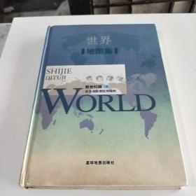 新世纪版世界地图集(总参谋部测绘局编制)(存119号)