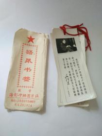 原包装,毛主席语录书签5张,10厘米 保真包老,国营 海影冲晒图片社,上海