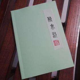 残水浒(简体横排)