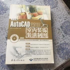正版现货 中文版AutoCAD 2010室内装饰装潢制图 带光盘
