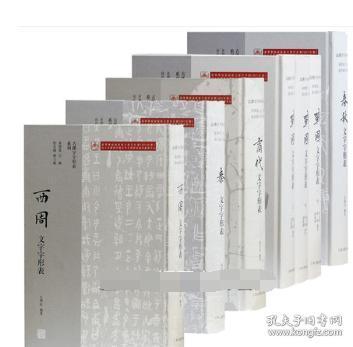 正版 上海古籍古汉字字形表系列 五种七册 商代文字字形表+ 西周文字字形表+春秋文字字形表+战国文字字形表+秦文字字形表
