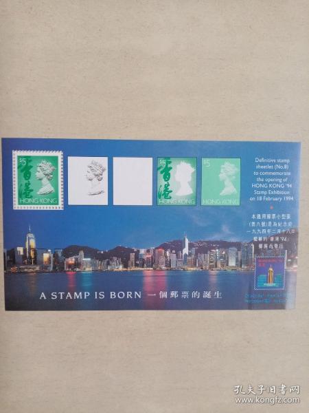 一个邮票的诞生香港普通邮票小型张一枚