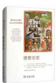 正版现货 商务印书馆 德意志史 [Deutsche Geschichte] [德] 乌尔夫·迪尔迈尔 等 著