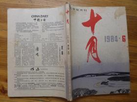 十月1984年第6期·矫健《河魂》孔捷生《大林莽》王蒙《访苏心潮》林斤澜《矮凳桥小品》王蓓《落叶》贾平凹《变革声浪中的思索》陈祖芬《挑战与机会》
