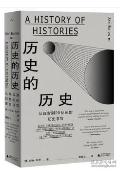正版现货 理想国 历史的历史:从远古到20世纪的历史书写 [英] 约翰·布罗著 广西师范大学出版社 西方历史学欧洲历史书籍