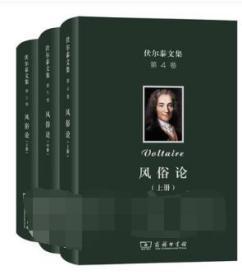 正版图书商务印书馆 套装全3册 伏尔泰文集 风俗论 上中下册 第四 五 六卷 伏尔泰 著