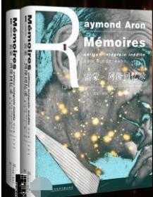 正版社科文献出版 甲骨文丛书:雷蒙.阿隆回忆录(增订本)(上、下) 【法】雷蒙?阿隆(Raymond Aron)著