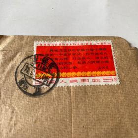 文3邮票 《在延安文艺座谈会上的讲话》发表二十五周年 四行半(谢绝还价)
